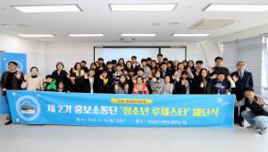 국립광주과학관, 홍보소통단 '루체스타 2기 해단식'