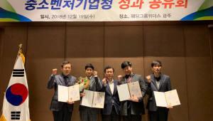 중소벤처기업부 광주전남지방청, 성공공유회 개최