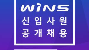 윈스, 2019년도 상반기 신입사원 공개채용