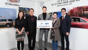 캐딜락코리아, 유기견 구호 위한 '산타 마켓' 개최