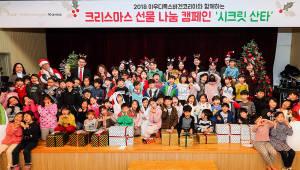 아우디폭스바겐, 성탄절 선물 나눔 '시크릿 산타' 개최
