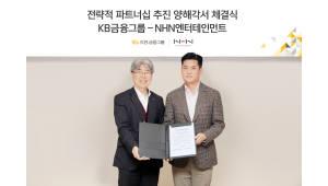 NHN엔터, KB금융그룹과 손잡고 금융 클라우드 진출한다