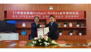 온페이스게임즈, 37게임즈와 FPS 게임 중화권 합작 개발 서비스 계약