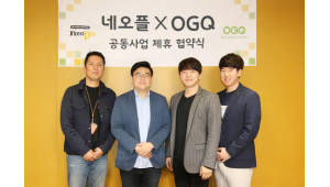 OGQ, 네오플과 '던파 등 게임 IP' 활용 공동사업 제휴