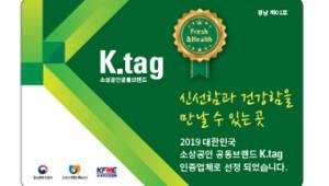 소상공인연합회, 공동브랜드 '케이 태그(K.tag)' 출시... 브랜드 자산으로 경쟁력 확보