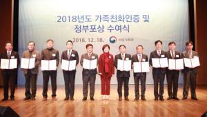 제이씨원, '2018 가족친화기업' 신규 인증…직원 복지위한 노력 인정받아