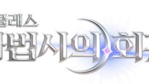 썸에이지, 판타지 소설 IP 활용한 '8클래스 마법사의 회귀' 출시