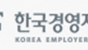 경총, 최저임금 시행령 개정안 '비상식적' 강력 반발
