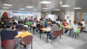 IBK기업은행, 'IBK창공 구로 1기' 혁신 창업기업과 삼동소년촌 찾아 나눔행사