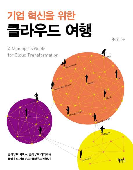 [대한민국 희망프로젝트]<593>하이브리드 클라우드