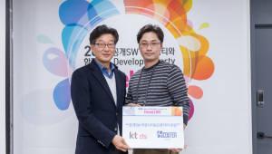 KT DS, 오픈소스SW 커뮤니티 후원…상생 생태계 조성