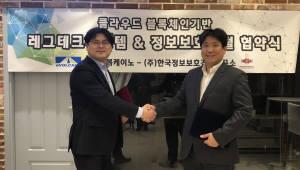 이볼케이노, 한국정보보호경영연구소와 클라우드 블록체인 레그테크 개발 업무협약 체결