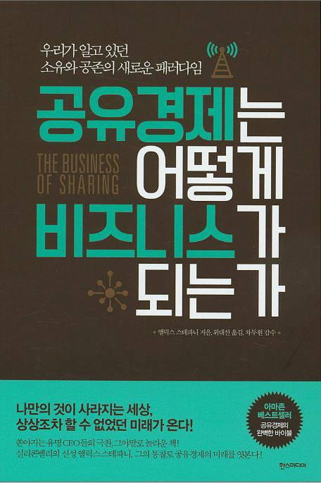 [대한민국 희망프로젝트]<594>카풀