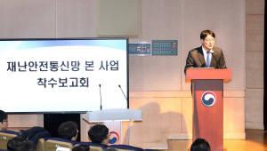 KT, 재난안전통신망 A·B 본 사업 착수