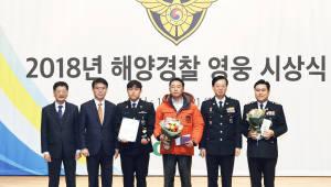 안상균 제주해양경찰서 경장, 올해의 최고 영웅 해양경찰