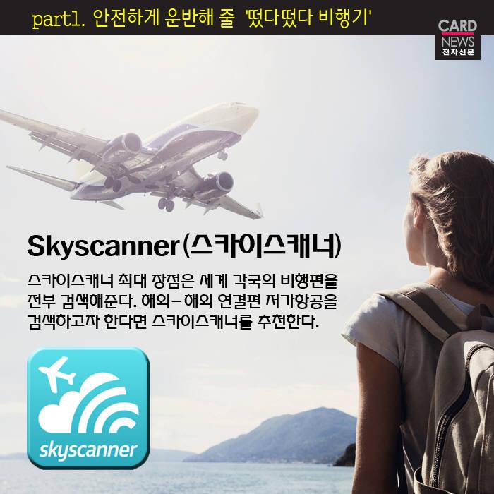 [카드뉴스]알아서 손해 볼 것 없는 배낭여행 필수 앱 모음집
