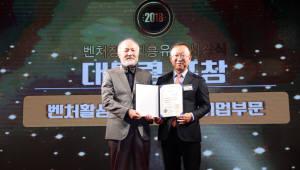 융기원 창업기업 '엔트리움'·입주기업 '테너지' 대통령 표창