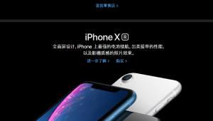 [국제]애플 '아이폰XS·아이폰XR' 보상 프로모션 발표
