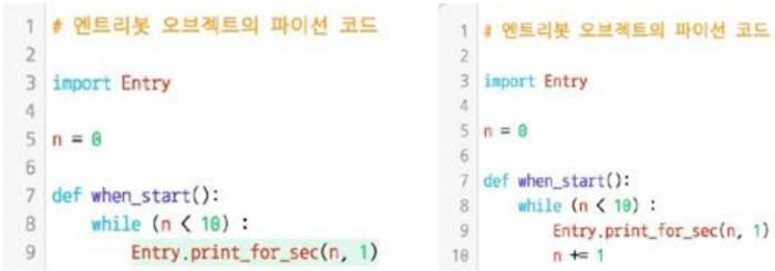 [그림3] Entry.print_for_sec(n, 1) 입력