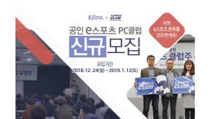 공인 e스포츠 PC클럽, 2019년 신규 클럽 모집