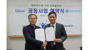 유비온-한국스마트인증, 바이오인증 기반 교육솔루션 사업 협력