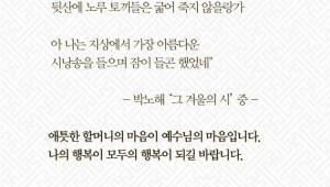 """문 대통령, """"나의 행복이 모두의 행복 되길""""...김정은 선물 '곰이' 새끼들도 공개"""