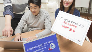 KT, 클라우드 가상화 기반 'MIPS' 출시