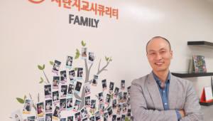 [올해 주요 인물]윤두식 지란지교시큐리티 대표