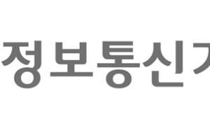 IITP, 정보통신기획평가원으로 '새출발'
