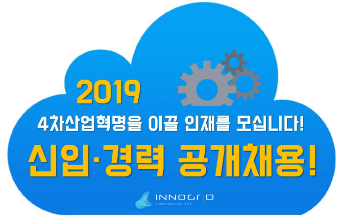 이노그리드, 새해 국산 클라우드 이끌 인재 공개채용