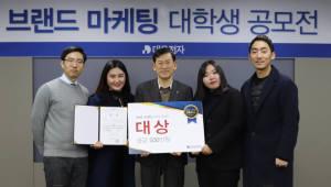 대우전자, '브랜드 마케팅 대학생 공모전' 시상식 개최