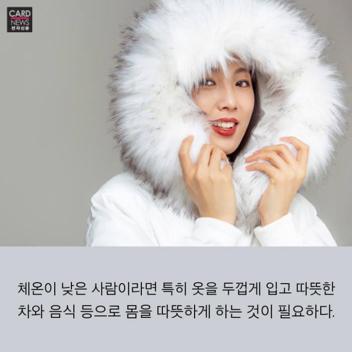 [카드뉴스]겨울철 체온 관리가 중요한 이유