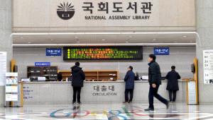 국회도서관, 지난 30년간의 국회 정치개혁 활동기록 온라인 게재