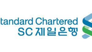 SC제일銀, '타임카드' 고객 명의로 시각장애인연주단에 1억원 기부