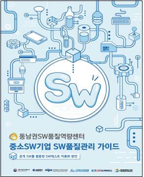 동남권SW품질역량센터, 2018년도 'SW품질 관리 가이드' 발간