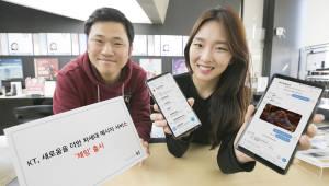 KT, 차세대 메시지서비스 '채팅' 출시