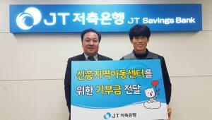 JT저축銀, 신흥지역아동센터에 후원기금 전달