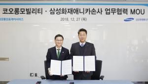 삼성화재애니카손해사정, 코오롱오토케어서비스와 업무협약
