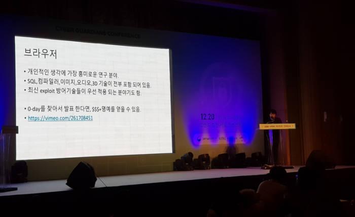 신정훈 티오리 선임연구원이 정보보안 특강를 하고 있다.