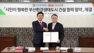 BNK부산銀-부산환경공단, '시민이 행복한 부산환경생태도시' 건설 협력