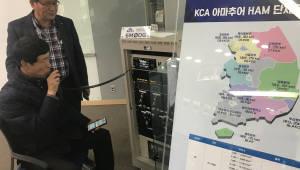 KCA, 아마추어 무선통신 활용 재난안전통신망 개소