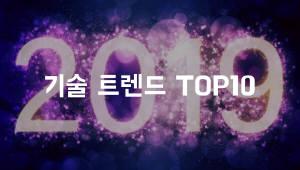 2019년 주목할 만한 기술 10選