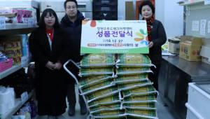 아이템베이, 양천구 푸드뱅크마켓센터에 '사랑의 쌀 320㎏' 기부