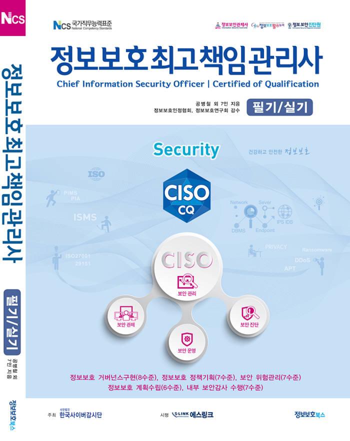 한국사이버감시단, 1회 정보보호최고책임관리사 배출