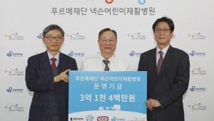 넥슨재단, '푸르메재단 넥슨어린이재활병원'에 운영기금 3억원 기부