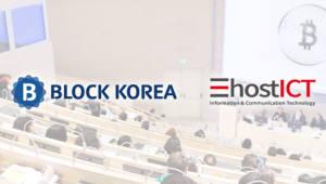 이호스트ICT, 블록체인 종합컨설팅 기관 블록코리아 설립…마케팅 서비스 착수