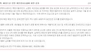 경북하나센터해킹...'탈북민 997명 개인정보' 유출됐다