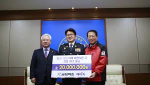 금성백조주택, 성금 2000만 원 대전지방경찰청에 전달