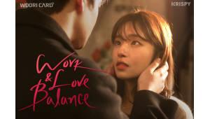 카카오M, 자체제작 웹드라마 'Work&Love Balance' 31일 공개