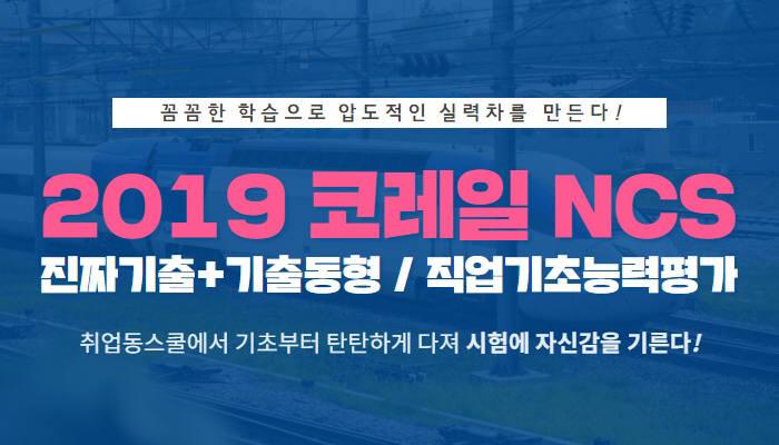 취업동스쿨, 코레일 공채 NCS 필기시험 대비 인강 개설